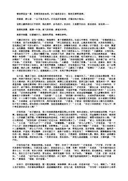 西游记第七十四回.长庚传报魔头狠 行者施为变化能