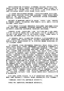 西游记第五回.乱蟠桃大圣偷丹 反天宫诸神捉怪