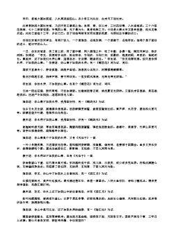 西游记第九回.袁守诚妙算无私曲 老龙王拙计犯天条