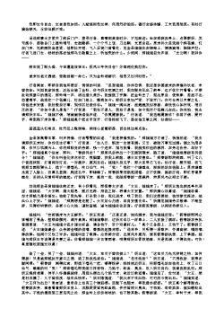 西游记第七十一回.行者假名降怪犼 观音现象伏妖王