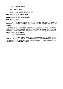 《乐府杂曲·鼓吹铙歌·奔鲸沛》(唐.柳宗元)