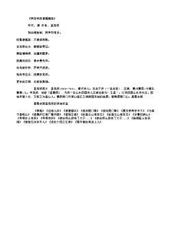 《同张明府碧溪赠答》(唐.孟浩然)原文、翻译、注释及赏析