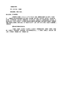 《题僧房双桐》(唐.王昌龄)原文、翻译、注释及赏析
