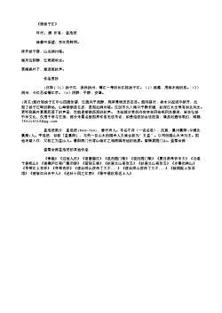 《渡扬子江》(唐.孟浩然)原文、翻译、注释及赏析