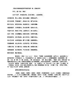 《陪杜侍御游湘西两寺独宿有题一首,因献杨常》(唐.韩愈)