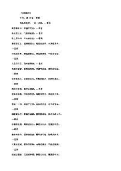 《远游联句》(唐.韩愈)