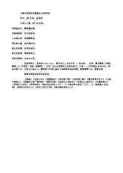 《秦中苦雨思归赠袁左丞贺侍郎》(唐.孟浩然)原文、翻译、注释及赏析