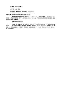 《三君咏·郭代公(元振)》(唐.高适)
