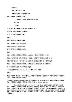 《长信怨》(唐.王昌龄)原文、翻译、注释及赏析