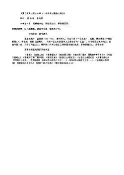 《夏日浮舟过陈大水亭(一作浮舟过滕逸人别业》(唐.孟浩然)原文、翻译、注释及赏析