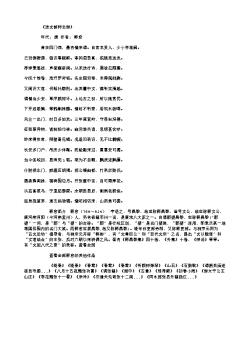 《送文畅师北游》(唐.韩愈)