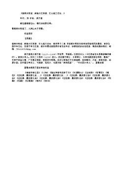 《登南州奇观,前临大江浮桥,江心起三石台,》(南宋.杨万里)