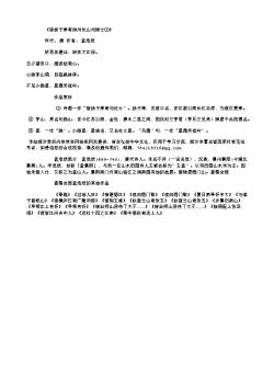 《宿扬子津寄润州长山刘隐士①》(唐.孟浩然)原文、翻译、注释及赏析