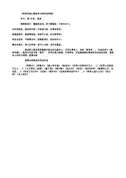《同房侍御山园新亭与邢判官同游》(唐.高适)