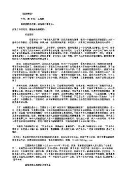 《西宫春怨》(唐.王昌龄)原文、翻译、注释及赏析