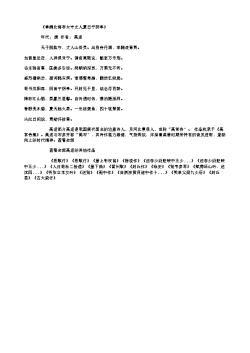 《奉酬北海李太守丈人夏日平阴亭》(唐.高适)