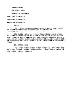 《芙蓉楼送辛渐二首》(唐.王昌龄)原文、翻译、注释及赏析