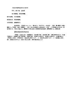《初出关旅亭夜坐怀王大校书》(唐.孟浩然)原文、翻译、注释及赏析