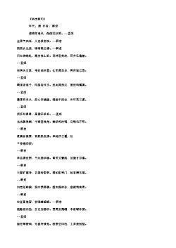 《纳凉联句》(唐.韩愈)