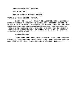 《奉和武相公镇蜀时咏使宅韦太尉所养孔雀》(唐.韩愈)