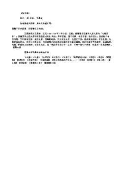 《别辛渐》(唐.王昌龄)原文、翻译、注释及赏析