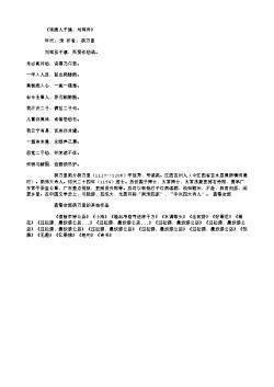 《读唐人于濆、刘驾诗》(南宋.杨万里)