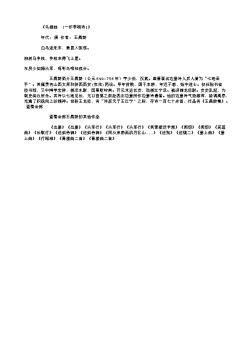 《乌栖曲 [一作李端诗]》(唐.王昌龄)原文、翻译、注释及赏析
