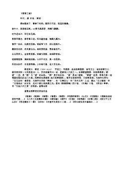 《渭村退居寄礼部崔侍郎翰林钱舍人诗一百韵》(唐.韩愈)