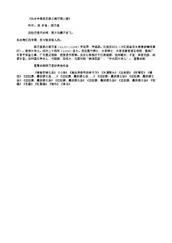 《出永丰县西石桥上闻子规二首》(南宋.杨万里)