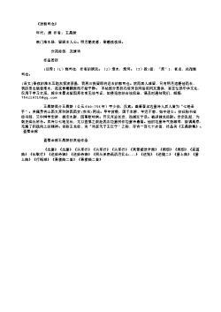 《送郭司仓》(唐.王昌龄)原文、翻译、注释及赏析