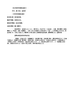 《秋日陪李侍御渡松滋江》(唐.孟浩然)原文、翻译、注释及赏析
