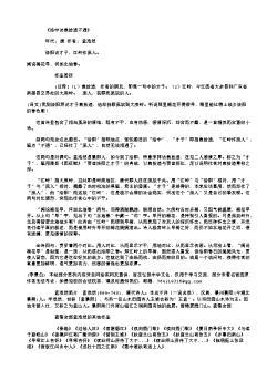 《洛中访袁拾遗不遇》(唐.孟浩然)原文、翻译、注释及赏析