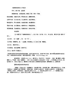 《晚春卧疾寄张八子容①》(唐.孟浩然)原文、翻译、注释及赏析