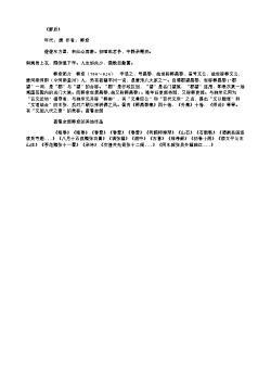 《李张皇甫阎权等数公并有送别之作见寄因答》(唐.韩愈)