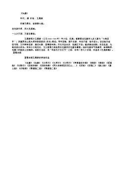 《失题》(唐.王昌龄)原文、翻译、注释及赏析