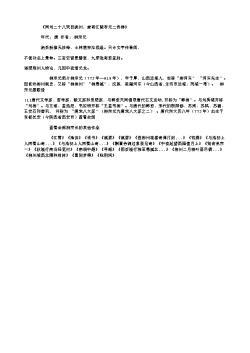 《同刘二十八哭吕衡州,兼寄江陵李元二侍御》(唐.柳宗元)