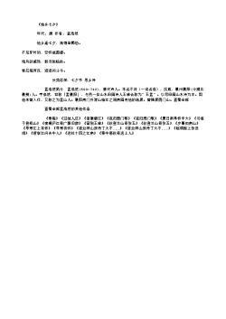 《他乡七夕》(唐.孟浩然)原文、翻译、注释及赏析