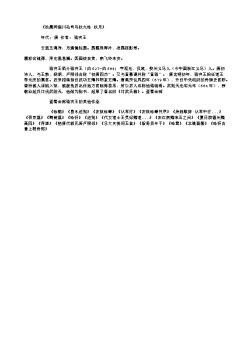 《秋晨同淄川毛司马秋九咏·秋月》(唐.骆宾王)