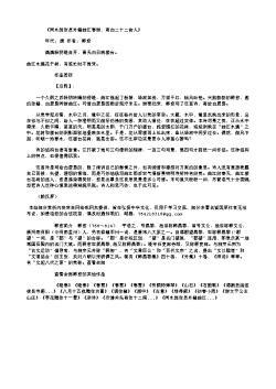 《同水部张员外籍曲江春游,寄白二十二舍人》(唐.韩愈)