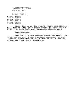 《人日登南阳驿门亭子怀汉川诸友》(唐.孟浩然)原文、翻译、注释及赏析