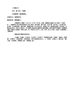 《太湖秋夕》(唐.王昌龄)原文、翻译、注释及赏析