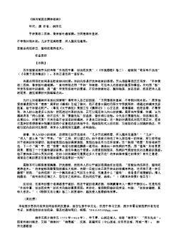 《柳州城西北隅种柑树》(唐.柳宗元)