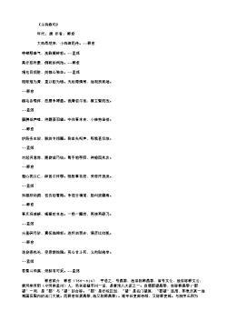 《斗鸡联句》(唐.韩愈)