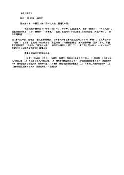 《再上湘江》(唐.柳宗元)
