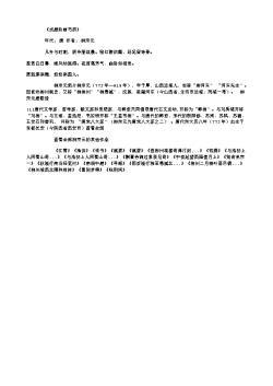 《戏题阶前芍药》(唐.柳宗元)