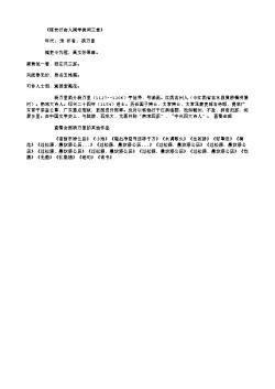 《陈安行舍人阁学挽词三首》_2(南宋.杨万里)