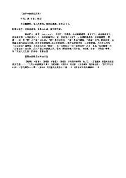 《送李六协律归荆南》(唐.韩愈)