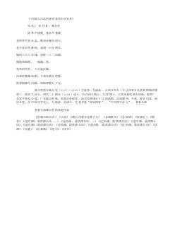 《丙寅人日送药者周叔亮归吉水县》(南宋.杨万里)