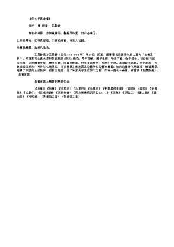 《何九于客舍集》(唐.王昌龄)原文、翻译、注释及赏析