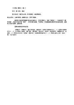 《三君咏·魏郑公(徵)》(唐.高适)